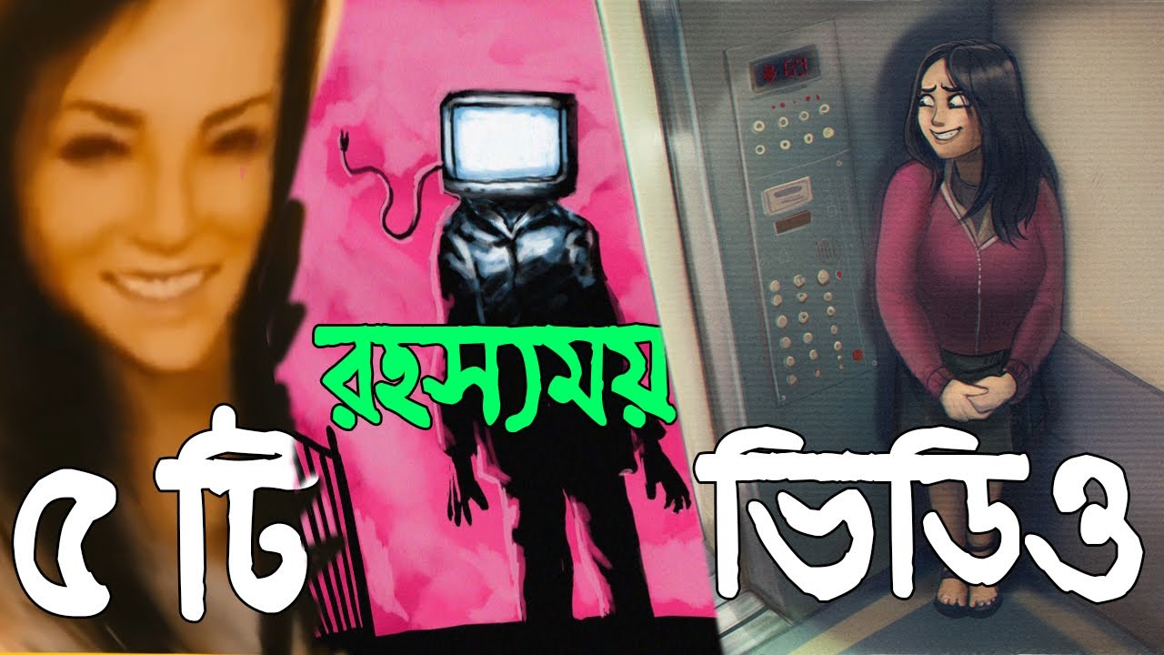 ইন্টারনেটের সবথেকে রহস্যময় ৫টি ভিডিও যার কোন ব্যাখ্যা নেই।  5 Strange Unexplained Internet Videos