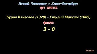 финал Буров В. (1328) - Стулий М. (1089) 3-0 Личный Чемпионат г.Санкт-Петербург 17.01.2016
