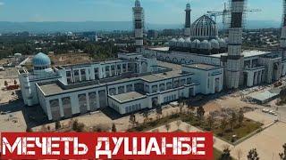 2019г.Tajikistan Mosque in Dushanbe/Самая Большая Мечеть в Средние  Азия/калонтарин масчит дар Душан