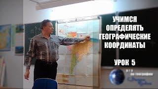 Учимся определять географические координаты (урок 5-й)