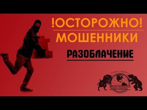 Бинарные Опционы - Осторожно новый мошенник!!!