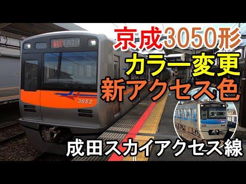 【塗装変更】京成3050形 アクセス色のオレンジへ