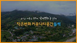 [지리산 작은변화커뮤니티공간 만들기 캠페인] 공간편 (…