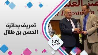 تعريف بجائزة الحسن بن طلال