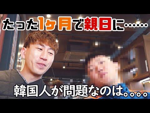 韓国人の僕らが日本で驚いたところ日韓の違いを語りまくる