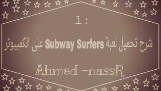 شرح تحميل لعبة subway surfers على الكمبيوتر