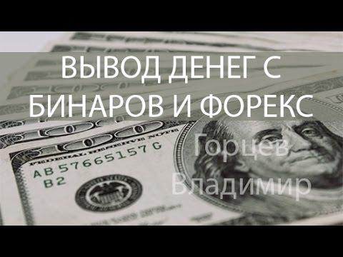 Вывод денег с бинарных опционов и Форекс