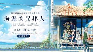 11/13【海邊的異邦人】台灣版官方正式預告|全台動漫迷引頸期盼