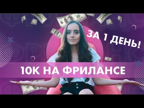 КАК заработать 10.000 рублей ЗА 1 ДЕНЬ на фрилансе? Натали Винер