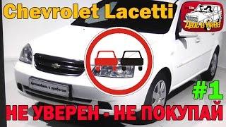 Шевроле Лачетти  -  Жесткий Развод Или Тачка Из Такси. Как Обманывают В Серых Автосалонах