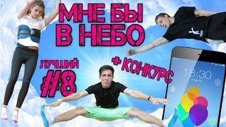 Мне бы в Небо + конкурс на смартфон | 101 дело №8