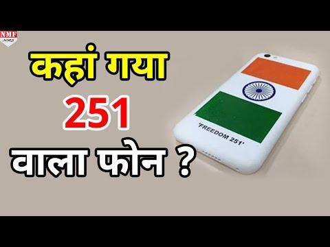 जानिए क्या हुआ World के सबसे Cheap Smartphone Freedom 251 का ?