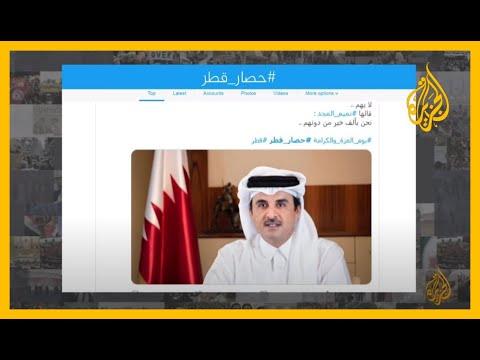 في الذكرى الثالثة للحصار.. #يوم_العزة_والكرامة يتصدر الترند القطري  - نشر قبل 10 ساعة