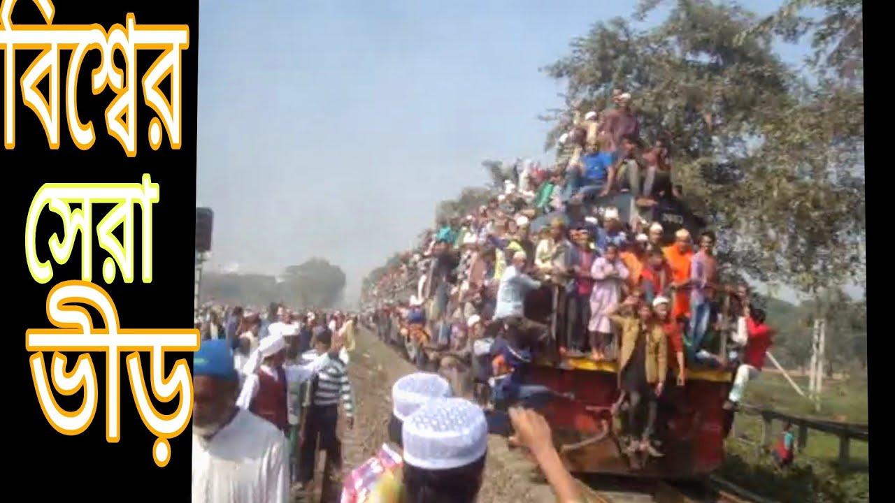 এমন ভীড় জীবনে দেখেন নি    Word Most Dangerous Train Journey    Bangladesh railway Iztema Time