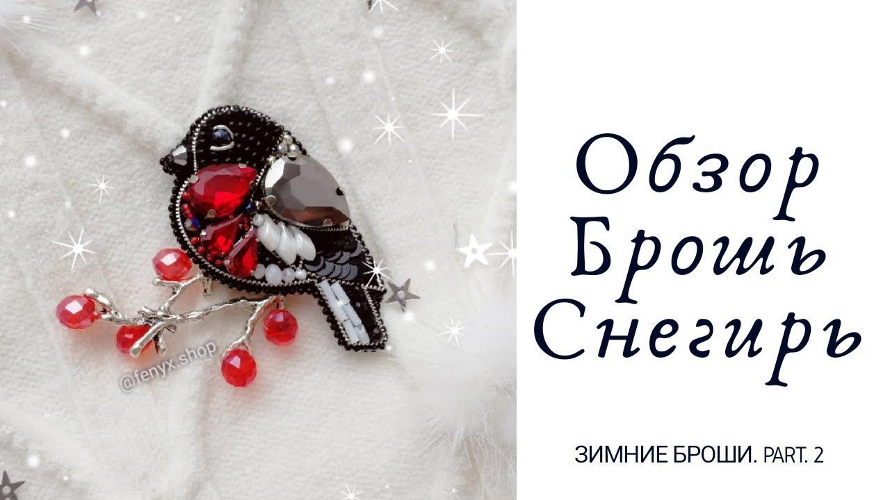 Брошь Снегирь из бисера. Обзор броши. Украшения зимой. Bullfinch brooch.