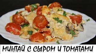 Минтай, запечённый с сыром и томатами. Нежная и сочная рыба! Кулинария. Рецепты. Понятно о вкусном.