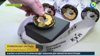 Как делают медали для триумфаторов КХЛ   МИР24