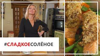 Рецепт полезной запеченной семги с орехами и овощами от Юлии Высоцкой | #сладкоесолёное №63 (18+)