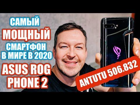 САМЫЙ МОЩНЫЙ В МИРЕ В 2020 ASUS ROG PHONE 2