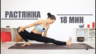 Классная РАСТЯЖКА на все тело за 18 минут | chilelavida