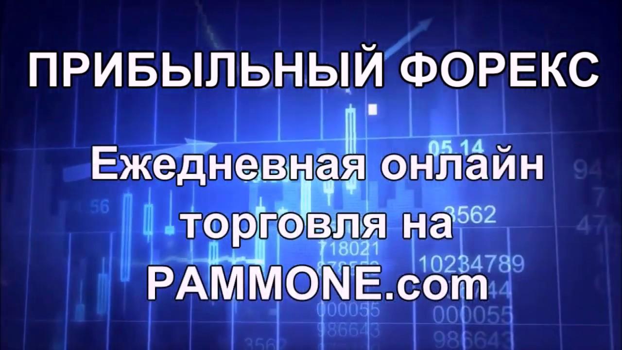 Прибыльное торговля на форекс международные товарные биржи аукционы торги