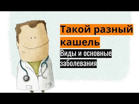 Такой разный кашель. Виды и основные заболевания