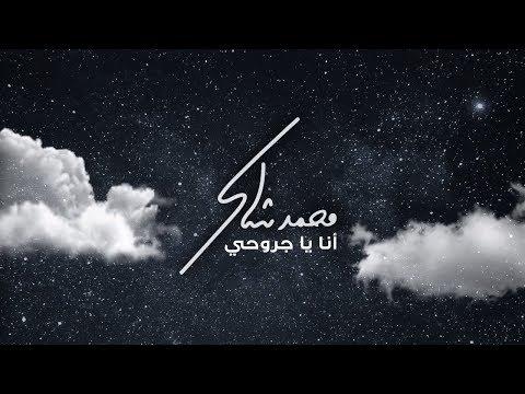 Mohamad Chaker - Ana Ya Jrouhi (Lyric video) | محمد شاكر - انا يا جروحى