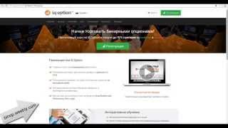 Открытие счета в IQ OPTION Инструкция(, 2014-06-12T21:22:45.000Z)