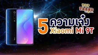 5 ความเจ๋ง Xiaomi Mi 9T มือถือกล้อง pop up สเปคคุ้มค่า