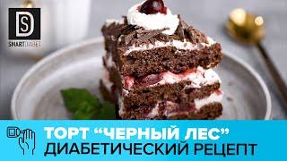 Торт «Черный лес» за 15 минут и без сахара   Рецепты для диабетиков