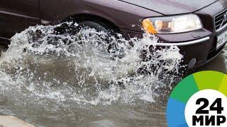 В Краснодаре из-за ливней затопило дороги - МИР 24