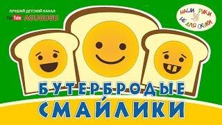 Как сделать бутерброды-смайлики? Советуем посмотреть это видео!