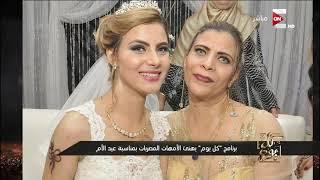 برنامج كل يوم يهنىء الامهات المصريات بمناسبة عيد الأم