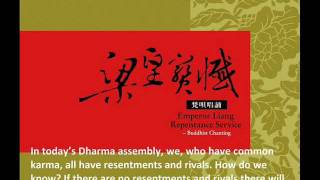 梁皇寳懺卷五 解怨釋結第九 (英文字幕) - Emperor Liang Scroll Five (ENGLISH sub)
