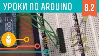 Видеоуроки по Arduino. Интерфейсы SPI (8-я серия, ч2)