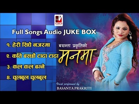 New Nepali Mp3 Songs - Album Manama | Basanta Prakriti | Audio Songs