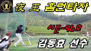 TEAM - 夜 王(야왕) / 4번 타자 - 김동효 선…