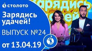 Зарядись удачей 13.04.19 - выпуск №24 от Столото