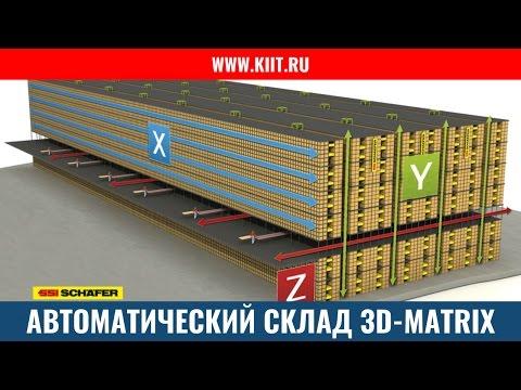 видео: Автоматический склад 3D-MATRIX с шаттл-челноком Navette - автоматические склады