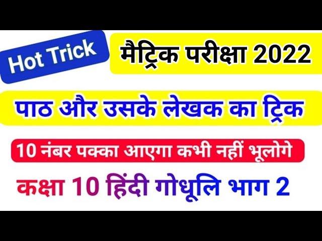 कक्षा-10 हिंदी ( पाठ और उसके लेखक ) Trick    Class 10th Hindi Path or Lekhak    Matric Exam 2020
