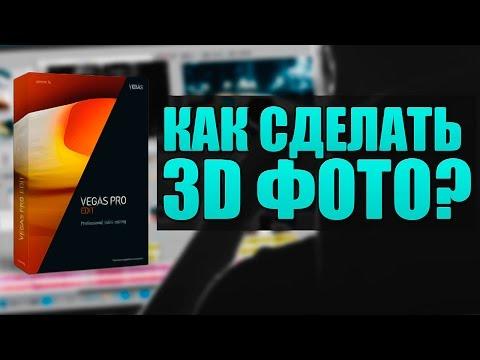 VEGAS PRO 14 - КАК СДЕЛАТЬ 3D ФОТО?
