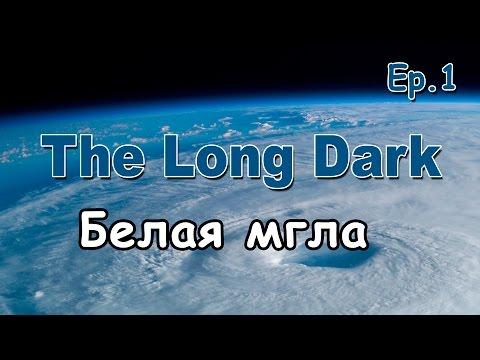 Часть 1. ▌The long Dark  ▌испытание