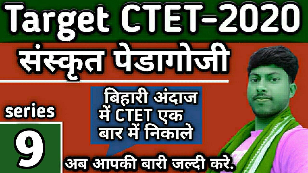 Ctet Sanscrit Pedagogy (संस्कृत पेडागोजी) .PART- 9. SANSCRIT PEDAGOGY FOR CTET,