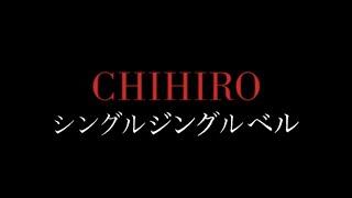 CHIHIRO初のクリスマスアルバム『Christmas Love』から 切ない冬のバラ...