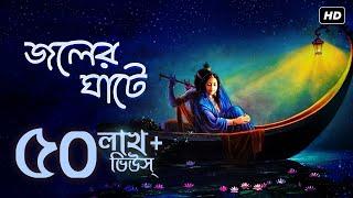 Joler Ghate (জলের ঘাটে) | Pousali Banerjee | Radharomon | Radha Krishna Song | SVF Devotional