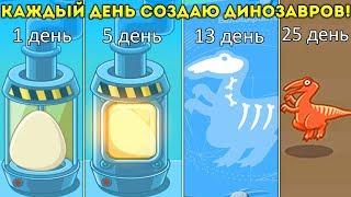 - КАЖДЫЙ ДЕНЬ СОЗДАЮ ДИНОЗАВРОВ и эволюцию Crazy Dino Park