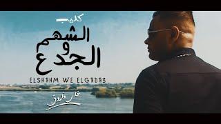 كليب الشهم و الجدع ( و ادينى ماشى فى الحياة ) على فاروق - Ali Farouk - Clip Elsham We Elgada3