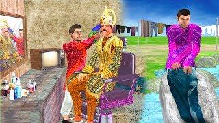 Barber Kahaniya Comedy Video  Hindi Moral Stories  Bedtime Stories Hindi Fairy Tales