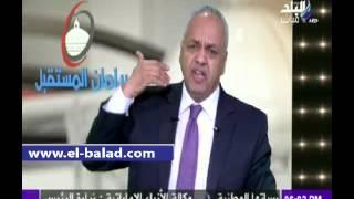 بالفيديو.. بكري: 'من طبلوا وهللوا للحزب الوطني يشوهون الآن البرلمان الجديد'