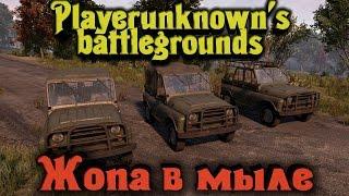 Playerunknown's Battlegrounds - ЖОПА в мыле
